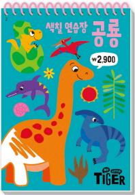 My Little Tiger 색칠 연습장: 공룡