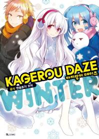 Kagerou Daze(아지랑이 데이즈)(앤솔로지 Winter)
