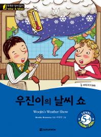 우진이의 날씨 쇼(Woojin's Weather Show)