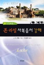 존 라일 사복음서 강해. 3: 누가복음 1(인터넷전용상품)