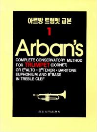 아르방 트럼펫 교본 1