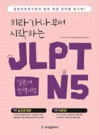 히라가나부터 시작하는 JLPT 일본어능력시험 N5