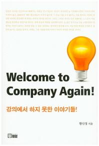 강의에서 하지 못한 이야기들! Welcome to company again!