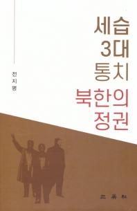 세습 3대 통치 북한의 정권