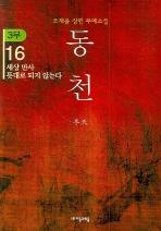 동천. 3부(16)
