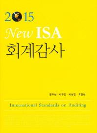 New ISA 회계감사(2015)