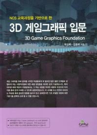 NCS 교육과정을 기반으로 한 3D 게임그래픽 입문