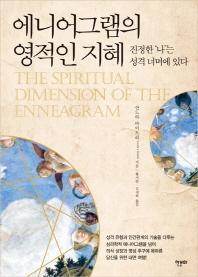 에니어그램의 영적인 지혜