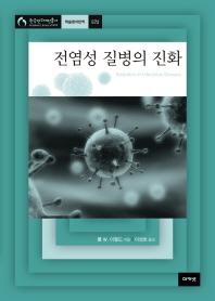 전염성 질병의 진화