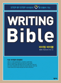 Step By Step 라이팅의 기초를 만들어 가는 Writing Bible(라이팅 바이블)