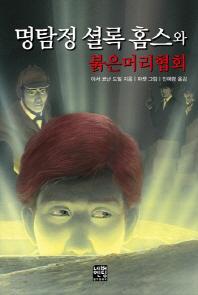 명탐정 셜록 홈스와 붉은머리협회(문고판)