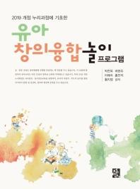 2019 개정 누리과정에 기초한 유아 창의융합놀이 프로그램