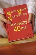 독서교육방법 40가지