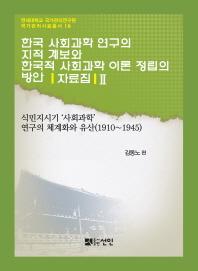 한국 사회과학 연구의 지적 계보와 한국적 사회과학 이론 정립의 방안 자료집. 2