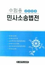 수험용 민사소송법전(2008)