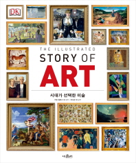 시대가 선택한 미술(The Illustrated Story of Art)