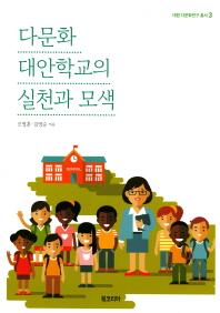 다문화 대안학교의 실천과 모색