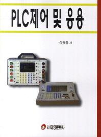 PLC제어 및 응용