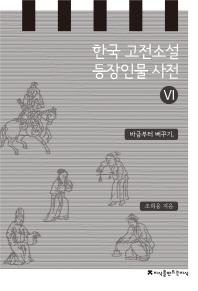 한국 고전소설 등장인물 사전. 6  바금부터 뻐꾸기