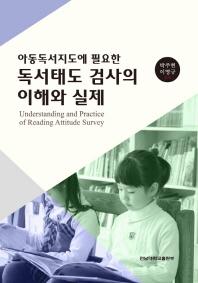 아동독서지도에 필요한 독서태도 검사의 이해와 실제