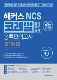 해커스 NCS 코레일 한국철도공사 봉투모의고사 전기통신(2020 하반기)