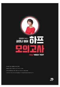 김한나 영어 하프 모의고사(2018)