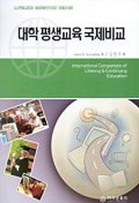 대학 평생교육 국제비교