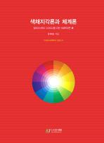 색채지각론과 체계론