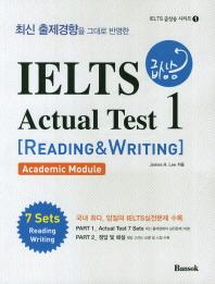 최신 출제경향을 그대로 반영한 IELTS 급상승 Actual Test. 1: Reading Writing