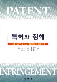특허와 침해