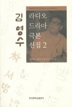 김영수 라디오 드라마 극본 선집. 2