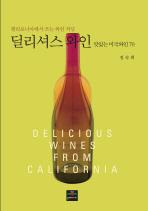딜리셔스 와인: 맛있는 미국와인 70