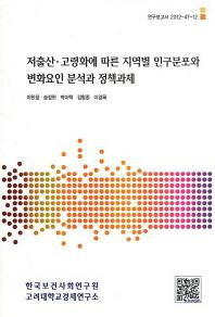 저출산 고령화에 따른 지역별 인구분포와 변화요인 분석과 정책과제