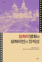 상하이영화와 상하이인의 정체성
