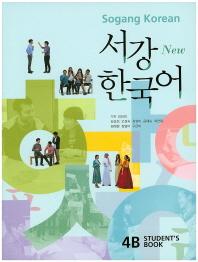 New 서강 한국어 4B(Students Book) + 문법단어참고서