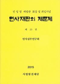 민사재판의 제문제. 23(2015)