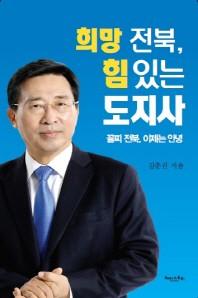 희망 전북, 힘 있는 도지사