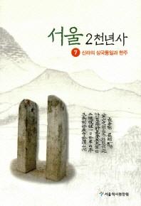 서울2천년사 7호: 신라의 삼국통일과 한주