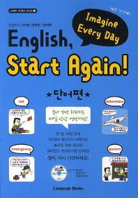 English Start Again(잉글리시 스타트 어게인)(단어편)