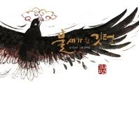 불새가 된 깃털