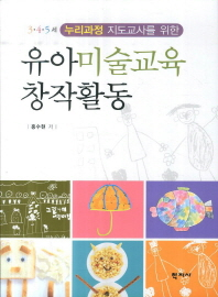 유아미술교육 창작활동