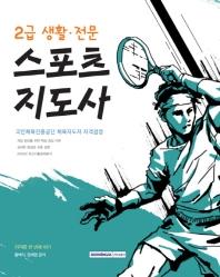 스포츠지도사 2급(생활·전문)(2021)