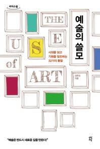 예술의 쓸모(큰글자도서)