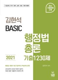 김현석 베이직 행정법총론 기출 1230제(2021)