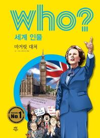 Who? 세계 인물: 마거릿 대처