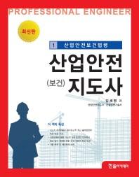 산업안전(보건)지도사. 1: 산업안전보건법령