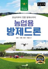 농업용 방제 드론(큰글자책)