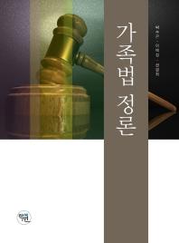 가족법정론(2021)