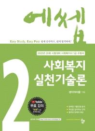 에쎕 사회복지실천기술론(사회복지사 1급)(2022)