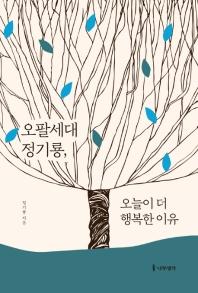 오팔세대 정기룡, 오늘이 더 행복한 이유
